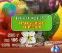 Новоферт ПЛОДОВЫЕ (500г)