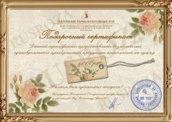 Подарочный сертификат на 6000 рублей
