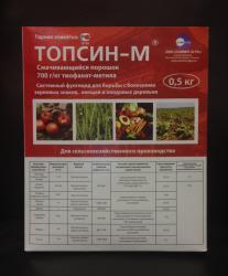 ТОПСИН-М (для сельско-хозяйственного производства)